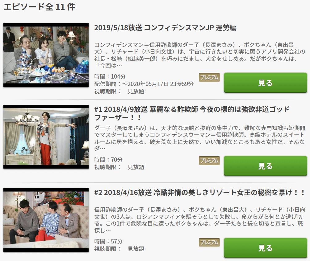 マン 動画 コンフィデンス jp